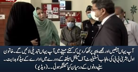 Sit Down And Give Me Your Target In Writing - Bushra Bibi Talks With Head of Punjab Institute of Mental Health