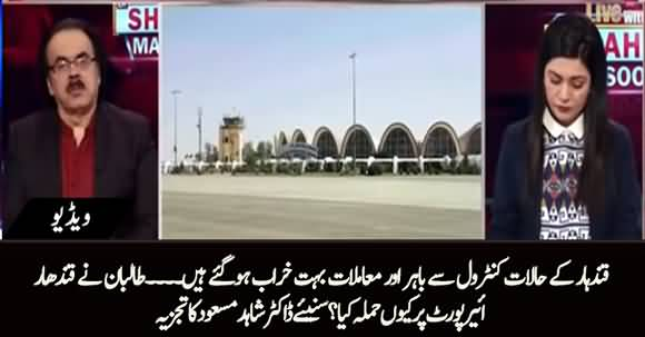 Situation is Tense in Kandahar As Taliban Strikes With Rockets At Airport - Dr Shahid Masood's Analysis