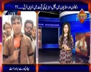 Situation Room (Difference in Prices of Fruits & Vegetables) - 12th May 2015