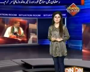 Situation Room (Discussion on Latest Issues) – 23rd June 2015