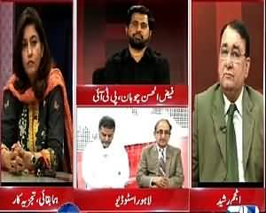 Situation Room (Imran Khan U-Turn on 35 Punctures?) – 3rd July 2015