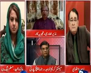 Situation Room (Karachi Operation Ka Kaptan Kaun?) – 2nd September 2015 – 09:30pm to 10:30pm