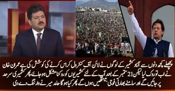 Situation Will Be Uncontrollable On LOC After 21st September - Hamid Mir Warns