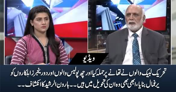 Six Policemen And Two Rangers Are Still in TLP Workers' Custody - Haroon Rasheed