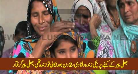 Six Years Old Girl Rescued After Being Buried Alive in Muzaffargarh