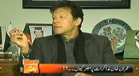 Siyasat Aur Qanoon (Chairman PTI Imran Khan Exclusive Interview) – 16th February 2014