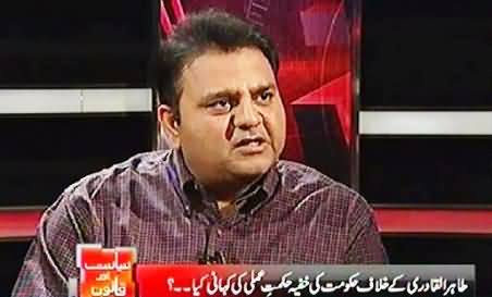 Siyasat Aur Qanoon (Govt's Secret Plan Against Dr. Tahir ul Qadri) - 20th June 2014