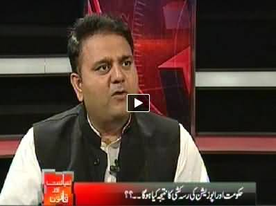 Siyasat Aur Qanoon (Once Again Chances of Grand Alliance) - 29th June 2014