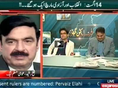 Siyasat Aur Qanoon P-2 (Tahir ul Qadri Will Join Imran Khan on 14th August) – 10th August 2014