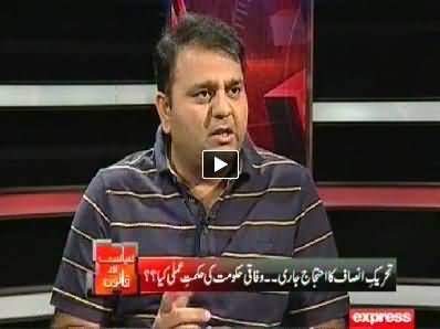 Siyasat Aur Qanoon (PTI Protest Continue Against Govt) – 8th June 2014