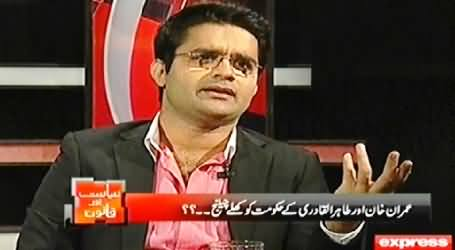 Siyasat Aur Qanoon (What Will Happen After 14th August) – 3rd August 2014