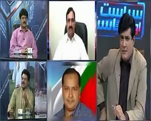 Siyasat Aur Riyasat (Altaf Hussain Announce to Support Sindh Govt) – 6th July 2015