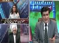 Siyasat aur Riyasat (Army Chief Ka Bayan) – 20th April 2016