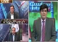 Siyasat aur Riyasat (Ashfaq Manghi Joins Mustafa Kamal) – 18th April 2016