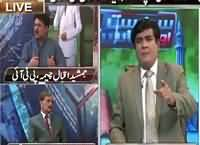 Siyasat aur Riyasat (Bilawal Zardari Celebrates Holi) – 24th March 2016