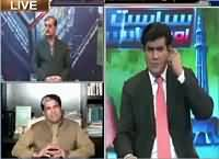 Siyasat aur Riyasat (Commission TORs) – 5th May 2016