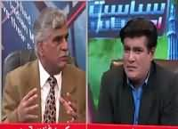 Siyasat aur Riyasat (Money Laundering Case Farigh) – 1st February 2016