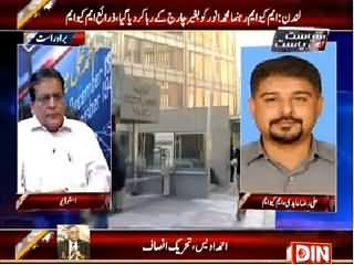 Siyasat Aur Riyasat (MQM Leader Arrested Then Released on Bail) – 1st April 2015