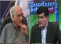 Siyasat aur Riyasat (Pak India T20) – 9th March 2016
