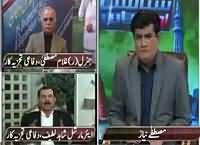Siyasat aur Riyasat (Panama Leaks Investigation) – 8th April 2016