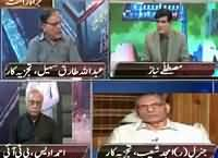 Siyasat aur Riyasat (Panama Leaks Issue) – 10th May 2016