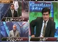 Siyasat aur Riyasat (Pervez Musharraf Issue) – 21st March 2016