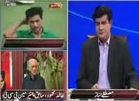 Siyasat aur Riyasat (T20 World Cup) – 16th March 2016