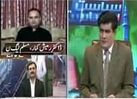 Siyasat aur Riyasat (Thank You Raheel Sharif) – 21st April 2016