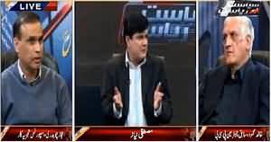 Siyasat Aur Riyasat (Why There is No Action Against Moin Khan?) – 3rd March 2015