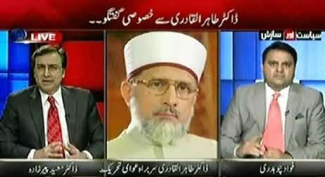 Siyasat Aur Sazish (Islamabad Mein Dharney Aur Hakumat Ka Mustaqbil) - 27th September 2014