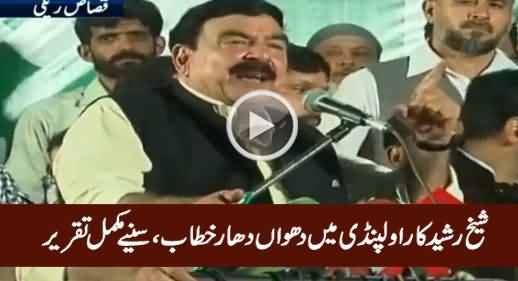 Skeikh Rasheed Blasting Speech in Rawalpindi Rally - 3rd September 2016