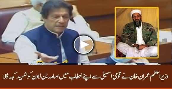 Slip Of Tongue Or Deliberately? - PM Imran Khan Called Usama Bin Laden 'Shaheed'