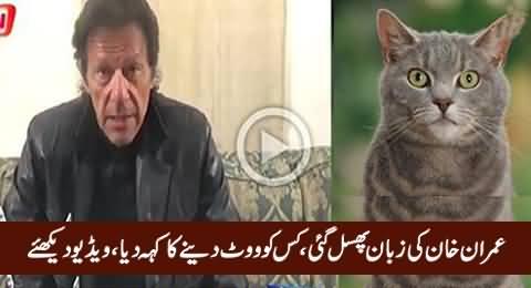 Slip of Tongue or Imran Khan Changed His Party Symbol? Samaa News