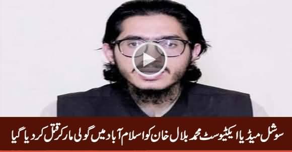 Social Media Activist Muhammad Bilal Khan Shot Dead in Islamabad