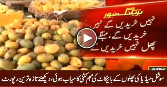 Social Media Fruit Boycott Campaign How Much Successful? Watch Latest Report