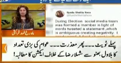 Social Media Gone Mad Over Shehla Raza Tweet