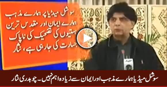 Social Media Is Not More Important Than Our Religion And Faith - Chaudhry Nisar