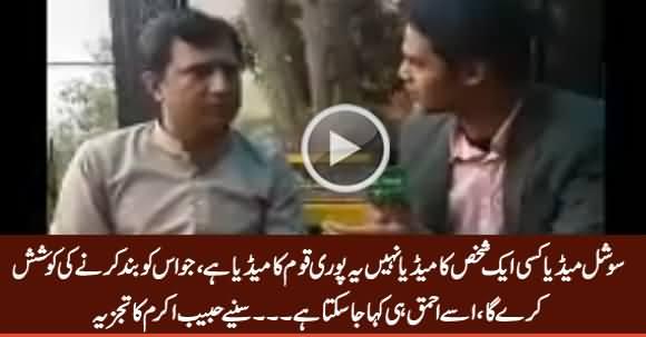 Social Media Per Pabandi Lagane Wala Ahmaq Hi Hoga - Habib Akram Analysis