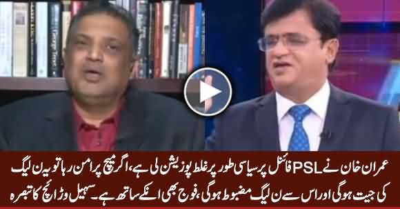 Sohail Warraich Analysis on Imran Khan's Stance on PSL Final