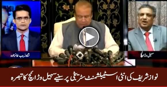 Sohail Warraich Comments on Nawaz Sharif's Anti Establishment Strategy