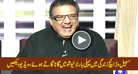 Sohail Warraich First Time Singing in Live Show, Then Laughing on His Own Song