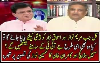 Sohail Warraich Respose On Hussain Nawaz Leak Picture..