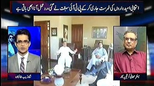 Aaj Shahzaib Khanzada Kay Sath (PTI Candidates List) – 8th June 2018