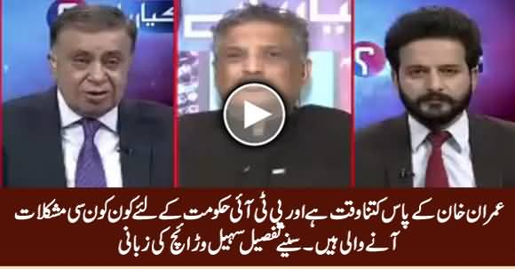 Sohail Warraich Telling The Details of Upcoming Difficulties For PTI Govt