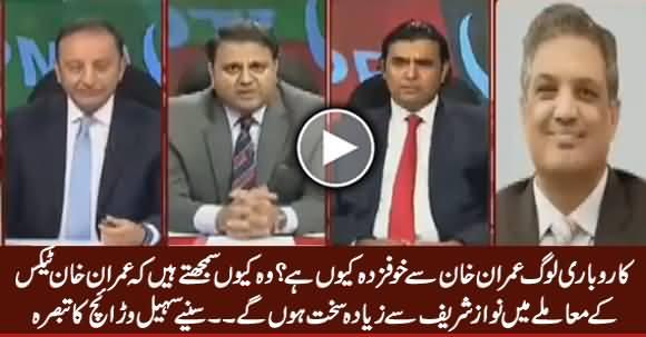 Sohail Warraich Telling Why Businessmen Are Afraid of Imran Khan