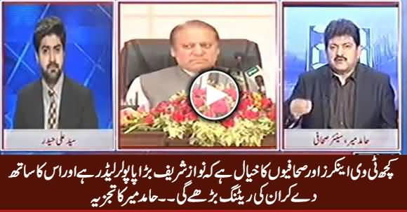 Some Anchors And Journalists Sre Supporting Nawaz Sharif for Ratings - Hamid Mir
