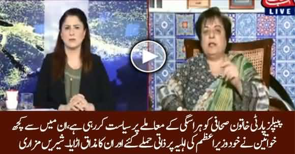 Some Female Journalists Abused First Lady Bushra Baby Too - Shireen Mazari