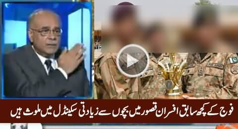 Some Former Pakistan Army Officers Are Involved in Kasur Scandal - Najam Sethi