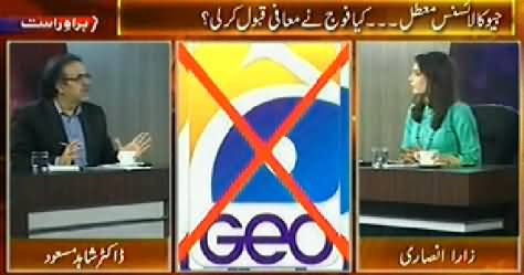 Some Important Anchors of Geo Have Signed Contract with Bol Tv - Dr. Shahid Masood