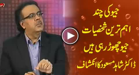 Some Important Personalities Are Leaving Geo and Going to Join Upcoming Bol Tv - Dr. Shahid Masood